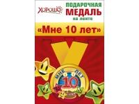 """Медаль металлическая """"Мне 10 лет"""""""