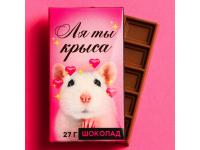 "Шоколад подарочный ""Ля ты крыса"", 27 гр"