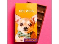 """Шоколад подарочный """"Бесишь"""", 27 гр"""