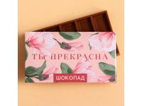 """Шоколад подарочный """"Ты прекрасна"""", 27 гр"""