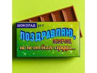 """Шоколад подарочный """"Поздравляю, но не от всего сердца"""", 27 гр"""