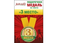 """Медаль металлическая """"3 место"""""""