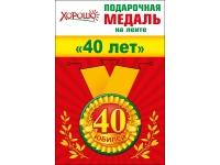 """Медаль металлическая """"40 лет"""""""