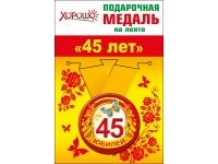 """Медаль металлическая """"45 лет"""""""