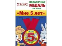 """Медаль металлическая """"Мне 5 лет"""""""