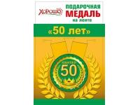 """Медаль металлическая """"50 лет"""""""