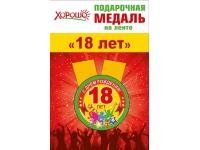 """Медаль металлическая """"18 лет"""""""