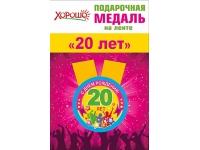 """Медаль металлическая """"20 лет"""""""
