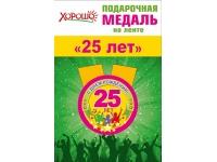 """Медаль металлическая """"25 лет"""""""
