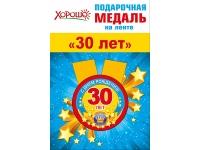 """Медаль металлическая """"30 лет"""""""