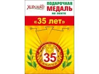 """Медаль металлическая """"35 лет"""""""