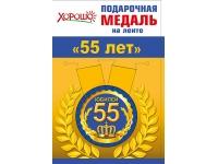 """Медаль металлическая """"55 лет"""""""