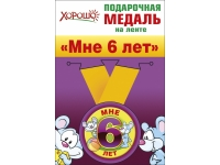 """Медаль металлическая """"Мне 6 лет"""""""