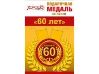 """Медаль металлическая """"60 лет"""""""