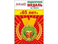 """Медаль металлическая """"65 лет"""""""
