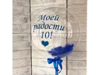 """Шар бабблс с индивидуальной надписью """"Моей радости"""", 18""""(48 см)"""