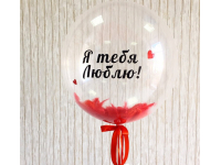 """Шар бабблс с индивидуальной надписью """"Я тебя люблю"""", 18""""(48 см)"""