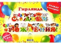 "Гирлянда ""С днем рождения!""зверята"