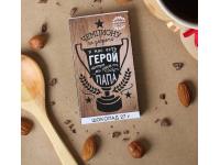 """Шоколад подарочный """"Папе"""", 27 гр"""