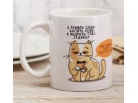 """Кружка """"Кот и кофе"""", 300 мл"""