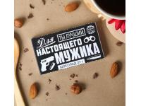"""Шоколад подарочный """"Для настоящих мужчин"""", 27 гр"""