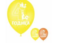 """Шар гелиевый """"С Днём рождения. 4 годика"""" 2 ст."""