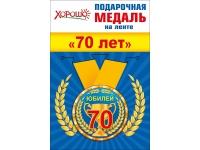 """Медаль металлическая """"70 лет"""""""