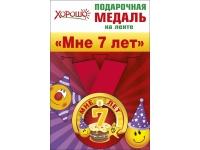 """Медаль металлическая """"Мне 7 лет"""""""