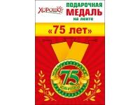 """Медаль металлическая """"75 лет"""""""