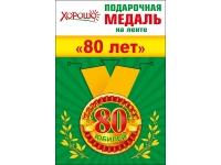 """Медаль металлическая """"80 лет"""""""