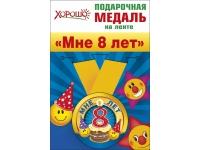 """Медаль металлическая """"Мне 8 лет"""""""
