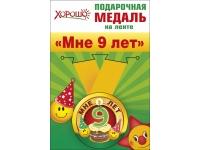"""Медаль металлическая """"Мне 9 лет"""""""