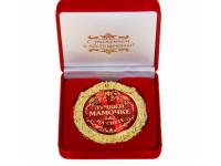 """Медаль металлическая, на ленте в бархатной коробке """"Лучшей мамочке на свете"""""""