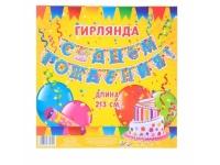 """Гирлянда """"С днем рождения! Голубые буквы"""" 213 см."""
