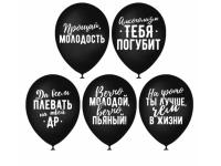 """Шар гелиевый """"Оскорбительный №5"""" 12""""(30 см)"""