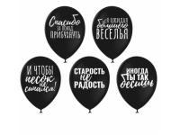 """Шар гелиевый """"Спасибо за повод"""", 12""""(30 см)"""
