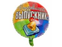 """Шар фольгированный """"Выпускник"""" 48 см. С гелием"""