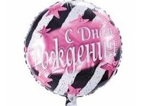 """Шар фольгированный """"С днём рождения. Полоски розовые"""" 48 см. С гелием"""
