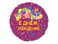 Шар Фольгированный С Днем Рождения Шарики 48 см. С гелием