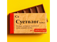 """Шоколад подарочный """"Суетолог"""", 27 гр"""
