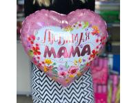 """Шар фольгированный """"Любимая мама"""" 48 см. С гелием"""